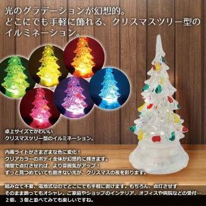◆美しく7色に輝く◆ 光のグラデーションが幻想的!クリスマスツリー LEDイルミネーションライト 夜を彩る カラフルに色が変化◎ X'masセール ◇ カラフルツリー|i-shop777