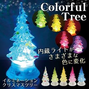 ◆美しく7色に輝く◆ 光のグラデーションが幻想的!クリスマスツリー LEDイルミネーションライト 夜を彩る カラフルに色が変化◎ X'masセール ◇ カラフルツリー|i-shop777|02