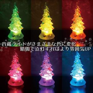 ◆美しく7色に輝く◆ 光のグラデーションが幻想的!クリスマスツリー LEDイルミネーションライト 夜を彩る カラフルに色が変化◎ X'masセール ◇ カラフルツリー|i-shop777|04