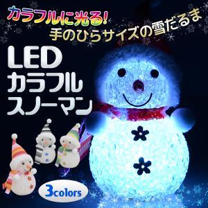 LED カラフルスノーマン 幻想的に輝く ランダムに色を変えながらカラフル点灯☆ モチーフ 手の平サイズ かわいい キラキラ LED照明 プレゼントに ◇ LED雪だるま