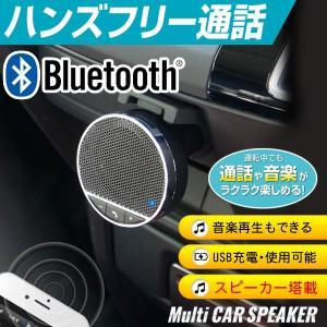 Bluetooth スピーカー搭載!ハンズフリー通話 ワイヤレス 車内で音楽再生 スマホ充電可能 USBメモリ使用 iPhone マイク付 電池不要 ◇ BLスピーカーHAC1596|i-shop777
