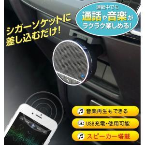 Bluetooth スピーカー搭載!ハンズフリー通話 ワイヤレス 車内で音楽再生 スマホ充電可能 USBメモリ使用 iPhone マイク付 電池不要 ◇ BLスピーカーHAC1596|i-shop777|04
