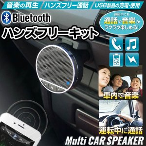 Bluetooth スピーカー搭載!ハンズフリー通話 ワイヤレス 車内で音楽再生 スマホ充電可能 USBメモリ使用 iPhone マイク付 電池不要 ◇ BLスピーカーHAC1596|i-shop777|05
