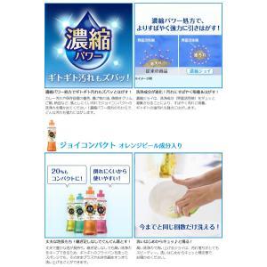 食器用洗剤 P&G ジョイ コンパクト 200...の詳細画像1