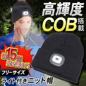 ライト付 ニット帽子 15メートル先を明るく照らす 高輝度COB4灯 3MODE ヘッドライト 暖かくてハンズフリー 10時間点灯 防寒キャップ 釣り ◇ COBライトニット帽|i-shop777