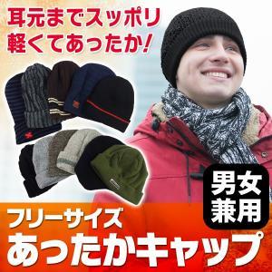 【限定セール】耳元までスッポリ!防寒 カジュアル...の商品画像
