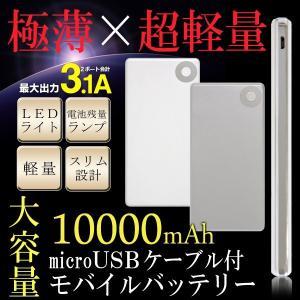 超大容量10000mAh内蔵 USBポート2ポート付!最大3.1A 急速充電式 モバイルバッテリー 極薄12mm×軽量185g スマホ iPhone 残量表示機能付 ◇ バッテリー ESAMB|i-shop777