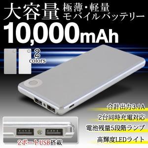 超大容量10000mAh内蔵 USBポート2ポート付!最大3.1A 急速充電式 モバイルバッテリー 極薄12mm×軽量185g スマホ iPhone 残量表示機能付 ◇ バッテリー ESAMB|i-shop777|06