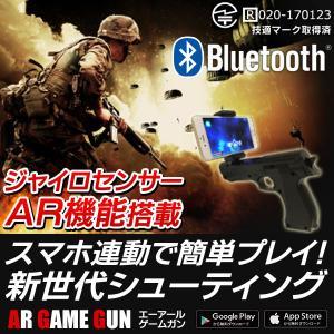 AR機能 ジャイロセンサー搭載 Bluetooth GUN バーチャル銃撃ガン 新世代シューティングゲーム iOS Android対応 iPhone スマホで簡単プレイ 限定 ◇ ARゲームガン|i-shop777