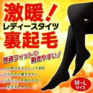 ◆快適フィットで動きやすい◆ よく伸びるストレッチ素材!激暖 裏起毛レディースタイツ 150〜165...