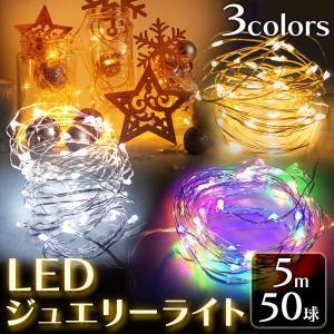 宝石のようにキレイ!LED50球付 イルミネーションライト 5m ワイヤータイプで自由自在 コードレス&防滴 どこでも屋外照明 激安セール ◇ ジュエリーライト i-shop777