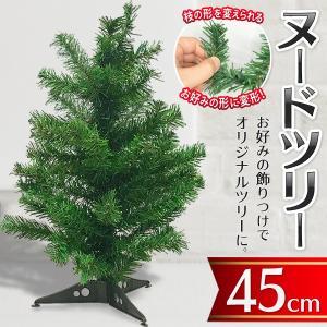 枝の形が自由に変えられる!スタンド付 クリスマスツリー 45cm お好みの飾りつけでオリジナルツリーに Xmas かんたん組み立て  限定セール ◇ ヌードツリーE|i-shop777