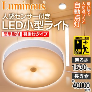 【半額以下セール】人感センサー付!100W相当 LED小型シーリングライト 1520lm 長寿命40000時間 トイレ/玄関照明 14W 省エネ 自動点灯/消灯 ◇ 小型照明 TN-CLLS|i-shop777