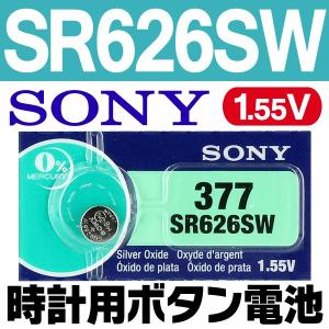 【激安セール】安心・長持ちの日本製!ソニー SONY コイン電池 1.55V 酸化銀ボタン電池 電子機器・腕時計の電池交換に◎ 人気の高い電池 ◇ ボタン電池 SR626SW|i-shop777