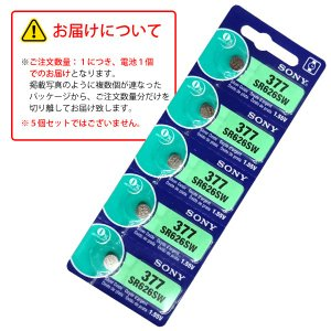 【激安セール】安心・長持ちの日本製!ソニー SONY コイン電池 1.55V 酸化銀ボタン電池 電子機器・腕時計の電池交換に◎ 人気の高い電池 ◇ ボタン電池 SR626SW|i-shop777|03