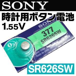 【激安セール】安心・長持ちの日本製!ソニー SONY コイン電池 1.55V 酸化銀ボタン電池 電子機器・腕時計の電池交換に◎ 人気の高い電池 ◇ ボタン電池 SR626SW|i-shop777|04