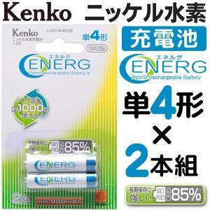 ◆1本あたり激安50円以下!◆ 約1000回繰り返し使える!Kenko ケンコー 単4形ニッケル水素充電池 エネルグ 2本セット 乾電池 バッテリー 節約 ◇ ENERG-2P充電池|i-shop777