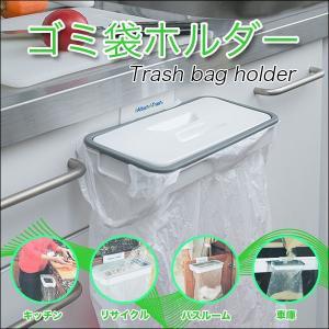 ゴミ箱 引っかけるだけ簡単ダストボックス 臭いを防ぐフタ付 ごみ袋マルチホルダー どこでもゴミ箱を設置 便利 おしゃれ キッチン 主婦の味方 ◇ ゴミ袋ホルダー|i-shop777