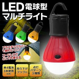 【限定セール】割れない!安全プラスチック製!LED 電球型ランプ 倉庫照明 テント用ライト どこでも使える便利な電池式 フック付 ぶら下げ可能 ◇ TENT LAMP|i-shop777