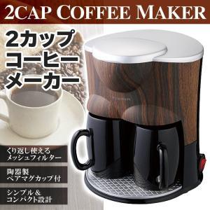 【半額以下セール】2杯同時にドリップ可能!陶器製ペアマグカップ付 コクの深い本格的 ドリップ式コーヒーメーカー 本体 おしゃれ ◇ コーヒーメーカー CMR-50B|i-shop777