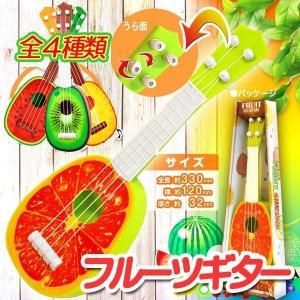 【激安セール】子供も大人も楽しめる!アコースティックギター 本体 かわいいフルーツ 選べる4カラー 弦楽器 初心者も◎ ミニギター 軽量設計 ◇ フルーツギター|i-shop777