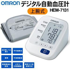 オムロン OMRON 上腕式 デジタル自動血圧計 カフぴったり巻きチェック 60回分測定データ記録 電子/血圧値レベル HEM-7130同機種 最安セール ◇ HEM-7131|i-shop777