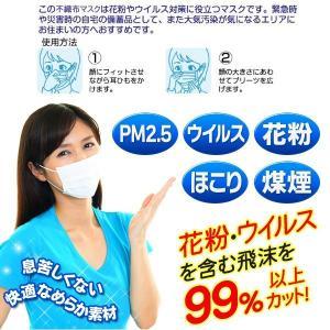 マスク 50枚入り 立体 3段プリーツ加工 不織布 レギュラーサイズ 使い捨てマスク 50P お買い得セット 3層構造 ウイルス99%カット 高密度フィルター ◇ マスクD|i-shop777|04