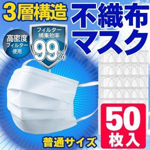 マスク 50枚入り 立体 3段プリーツ加工 不織布 レギュラーサイズ 使い捨てマスク 50P お買い得セット 3層構造 ウイルス99%カット 高密度フィルター ◇ マスクD|i-shop777|05