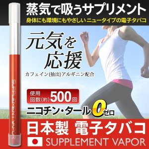 ◆元気を応援◆ しっかり煙を再現!クリーン電子タバコ 500回分 エネルギー 日本製 サプリメント 蒸気式たばこ 経済的 禁煙 ◇ NEWシガレット:ENERGY/オレンジ|i-shop777|04
