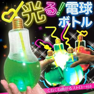 ペットボトル 500ml ドリンクがピカピカ光る☆ 電球型 携帯ボトル 曲がるストロー付 おしゃれ ...