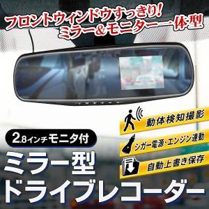ドライブレコーダー 本体 バックミラー型 2.8型液晶 ドラレコ 視界を遮らない 万が一の瞬間を録画保存 エンジン連動 カメラ調節 ◇ ミラー型ドライブレコーダー