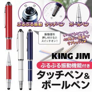 多機能 ボールペン KING JIM ぶるぶる機能付 タッチペン&ボールペン 疲れに心地よい振動 スマホ操作 ステンレス製 マルチペン 定価1620円 ◇ タッチペンTP30|i-shop777