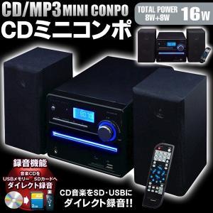 【激安セール】CD音楽をSD・USBにダイレクト録音!多機能マルチミニコンポ DSCD-M8 本体 16W 低音/高音調整 FMラジオ 20曲プログラム リモコン付 ◇ コンポ M8|i-shop777