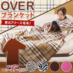 【激安セール】全身すっぽり!袖付き あったか着る毛布 180...