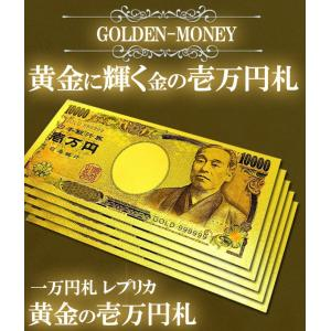 高品質 クオリティ 壱万円札 GOLD SIL...の詳細画像1