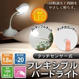 【激安セール】タッチセンサーで簡単調光!フレキシブルスタンドライト LED Bird Light 明...