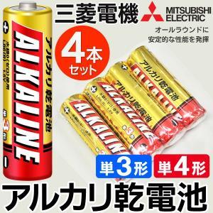 4本セット 1本→約25円!! 信頼の三菱電機 MITSUB...