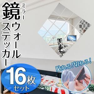 壁が鏡に大変身 ミラーウォールステッカー 16枚入セット 貼るだけ簡単設置 どこでもミラー 軽くて割れない 鏡シール 16P 好きな形にカット可能 ◇ 鏡ステッカー|i-shop777