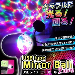★美しくカラフルに輝く★ 自動でクルクル回る!2WAY ド派手なミラーボール&デスクライト 簡単USB接続 ポータブルバッテリー対応 LED照明 360度自在 ◇ RS-E383