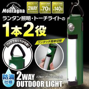 ◆2WAY仕様で利便性抜群◆ 広範囲を明るく照ら...の商品画像