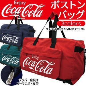 ボストンバッグ Coca-Cola コカ・コーラ 限定モデル 2WAY 大容量 メンズ レディース 旅行用 ボストン 肩掛けショルダー紐付き スポーツバッグ ◇ Cola ボストン