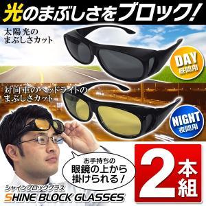 昼夜兼用 サングラス 2本セット 視界良好 メガネの上から掛けれる オーバーグラス 日差し/対向車ライトの眩しさブロック 車 ドライブ用 眼鏡 ◇ カラーグラスT|i-shop777