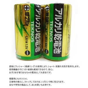 1本→激安20円以下!アルカリ乾電池 単2形 2本セット ハイパワー長持ち 単二電池 4本入パック 液漏れ防止 まとめ買いで送料無料 数量限定 ◇ 単2形電池 TLR14-2S|i-shop777|02