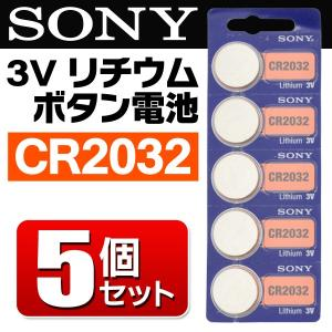 f26332b67c ソニー SONY リチウムボタン電池 5個セット コイン電池 CR2032 5P ゲーム/電子機器/車のキーレス/腕時計の電池交換 3V 激安セール  売れ筋 ◇ CR2032電池 1シート