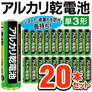 1本→激安9円以下!単3形 アルカリ乾電池 20本セット 4P×5入 ハイパワー長持ち 単三電池 お得な20本入パック 1.5V 最安 液漏れ防止 ◇ 単3電池20本入 TLR6-20S|i-shop777
