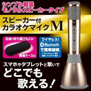 どこでもカラオケ!Bluetooth簡単接続 スピーカー搭載ワイヤレスマイク 音量/エコー調整 本格 スマホスピーカー 音楽 半額以下セール ◇ カラオケマイク TKKT|i-shop777