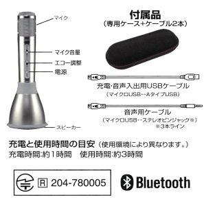 どこでもカラオケ!Bluetooth簡単接続 スピーカー搭載ワイヤレスマイク 音量/エコー調整 本格 スマホスピーカー 音楽 半額以下セール ◇ カラオケマイク TKKT|i-shop777|05