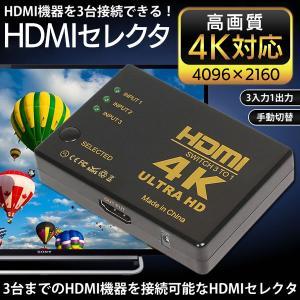 高画質4K対応 HDMIセレクタ 3ポート入力 1出力 HDMI映像機器を3台接続 ワンタッチ画面切替え器 2160P 電源不要 TV/PC/ゲーム機 ◇ 3入力1出力 HDMIセレクター