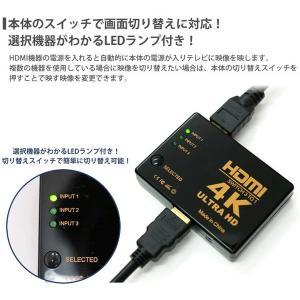 高画質4K対応 HDMIセレクタ 3ポート入力 1出力 HDMI映像機器を3台接続 ワンタッチ画面切替え器 2160P 電源不要 TV/PC/ゲーム機 ◇ 3入力1出力 HDMIセレクター|i-shop777|04