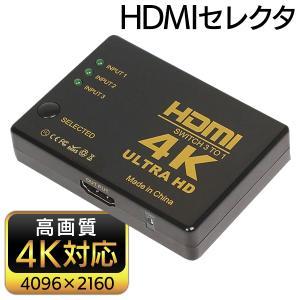 高画質4K対応 HDMIセレクタ 3ポート入力 1出力 HDMI映像機器を3台接続 ワンタッチ画面切替え器 2160P 電源不要 TV/PC/ゲーム機 ◇ 3入力1出力 HDMIセレクター|i-shop777|07